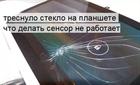 треснуло стекло на планшете что делать сенсор не работает