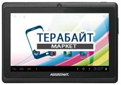 Тачскрин для планшета Assistant AP-712 - фото 16668