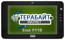 Тачскрин для планшета Enot F119 - фото 17171