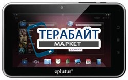 Тачскрин для планшета Eplutus G17 - фото 17402
