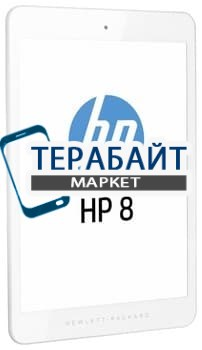 Тачскрин для планшета HP 8 1401 Tablet - фото 17552