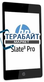 Тачскрин для планшета HP Slate 8 Pro - фото 17555