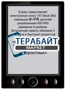 Аккумулятор для электронной книги Explay TXT.Book.B62 - фото 17879