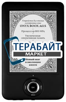 Аккумулятор для электронной книги ONYX BOOX A61S Hamlet - фото 17895