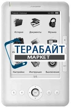 Аккумулятор для электронной книги Digma e600 - фото 17905
