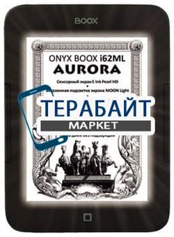 Аккумулятор для электронной книги ONYX BOOX i62ML Aurora - фото 17911