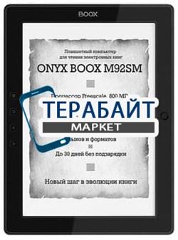 Аккумулятор для электронной книги ONYX BOOX M92SM Titan - фото 17913