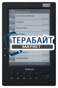 Аккумулятор для электронной книги M-Book Memory Specialist - фото 17948