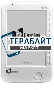 Аккумулятор для электронной книги Clever Book CB-602 - фото 17978