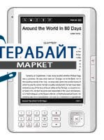 Аккумулятор для электронной книги M-Book Deluxe - фото 17984