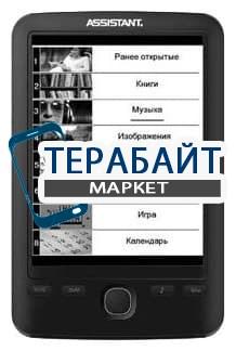 Аккумулятор для электронной книги Assistant MediaReader АЕ-601 - фото 18039