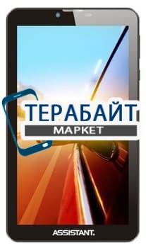 Матрица для планшета Assistant AP-723 - фото 25365
