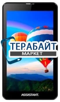 Матрица для планшета Assistant AP-777G - фото 25366