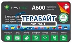 Аккумулятор для навигатора Navitel A600 - фото 30680