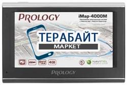 Аккумулятор для навигатора Prology iMap-4000M - фото 30853