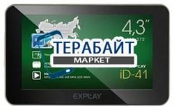 Аккумулятор для навигатора Explay iD-41 - фото 30978