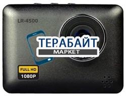 Аккумулятор для видеорегистратора LEXAND LR-4500 - фото 31391