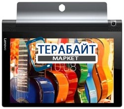 Тачскрин для планшета Lenovo Yoga Tablet 10 3 4G - фото 31929