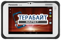 Тачскрин для планшета Panasonic Toughpad FZ-B2 - фото 31954