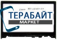 Тачскрин для ноутбука Lenovo MCF-156-0751-V3.0 - фото 35707