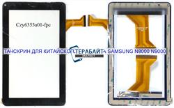 Тачскрин для китайского планшета Samsung N8000 N9000 - фото 42263