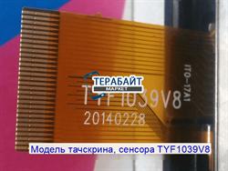 Тачскрин Tyf1039v8 - фото 42691