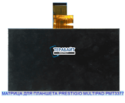 Матрица для планшета Prestigio MultiPad PMT3377 - фото 43885