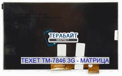 Матрица для планшета teXet TM-7846 3G - фото 43888