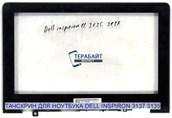 Тачскрин для ноутбука DELL Inspiron 3137 3135 - фото 44160