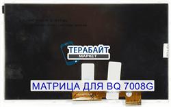 Матрица (дисплей) для планшета BQ 7008G - фото 44288
