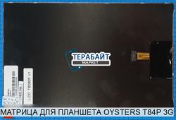 Матрица для планшета Oysters T84P 3G - фото 44872