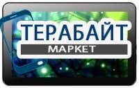 Матрица для планшета Digma Optima S10.0 3G - фото 45294