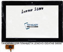 Тачскрин для планшета Lenovo IdeaTab S6000 - фото 47398