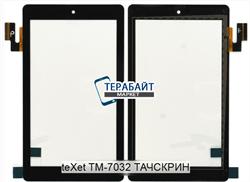 Тачскрин для планшета teXet TM-7032 - фото 47406