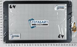 Тачскрин для планшета Digma Plane 10.4 3G - фото 49800