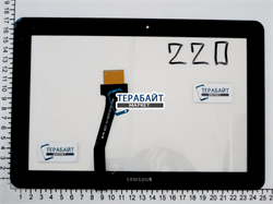 Тачскрин для планшета Samsung Galaxy Tab P7500 P7510 - фото 54420