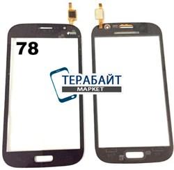 Сенсор (тачскрин) Samsung Galaxy GT-i9082 GT-i9080 черный - фото 55246