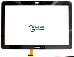Тачскрин для планшета Samsung Galaxy Tab Pro 12.2 SM-P900 - фото 58533