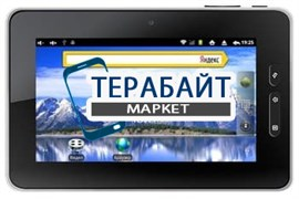 Матрица для планшета RoverPad 3W T71