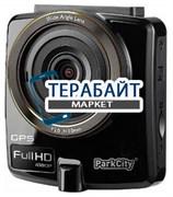 Аккумулятор (АКБ) для видеорегистратора ParkCity DVR HD 710