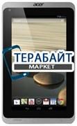 Тачскрин для планшета Acer Iconia Tab B1-721