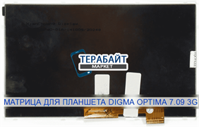 Матрица для планшета Digma Optima 7.09 3G