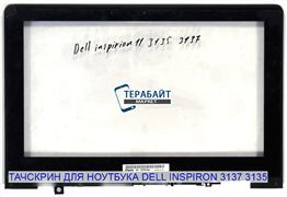 Тачскрин для ноутбука DELL Inspiron 3137 3135