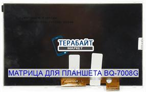 Матрица для планшета BQ-7008G