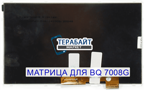 Матрица (дисплей) для планшета BQ 7008G