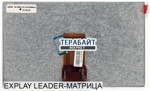 Матрица для планшета Explay Leader