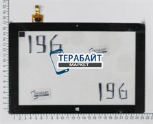 Тачскрин для планшета DEXP Ursus 10W 3G