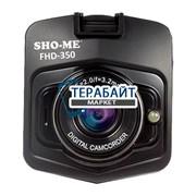 АККУМУЛЯТОР ДЛЯ Sho-Me FHD-350
