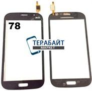 Сенсор (тачскрин) Samsung Galaxy GT-i9082 GT-i9080 черный