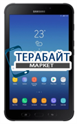 Samsung Galaxy Tab Active 2 8.0 SM-T390  МАТРИЦА ДИСПЛЕЙ ЭКРАН